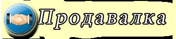 Prodavalka.eu - безплатни обяви